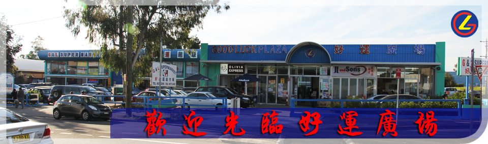 Good Luck Plaza_Blacktown
