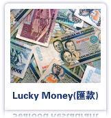 Good Luch Plaza_Lucky Money(汇款)