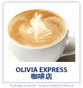 Good Luch Plaza_OLIVIA EXPRESS 咖啡店